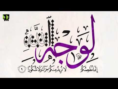 [Clip] Bila Aywaz - بلا عوض | H.I Syed Ali Murtaza Zaidi - Urdu