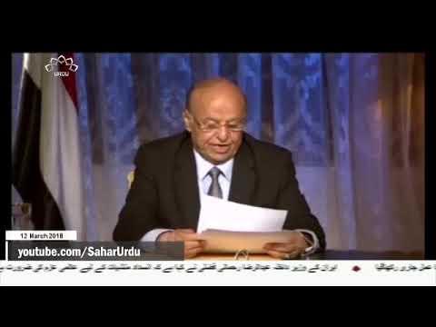 [12Mar2018] یمن کے مستعفی صدر کو سعودی عرب نے قید کر لیا - Urdu