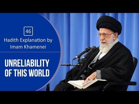 [46] Hadith Explanation by Imam Khamenei | Unreliability of this World | Farsi sub English