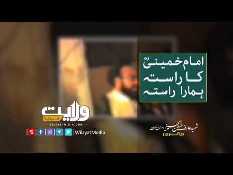 امام خمینیؒ کا راستہ ہمارا راستہ | Urdu