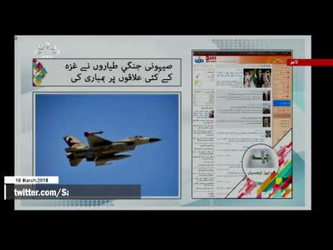 [18Mar2018] صیہونی جنگی طیاروں نے غزہ کے کئی علاقوں پر بمباری کی- Urdu