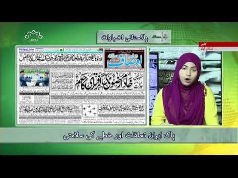[20Mar2018] پاک ایران تعلقات اور خطے کی سلامتی - Urdu