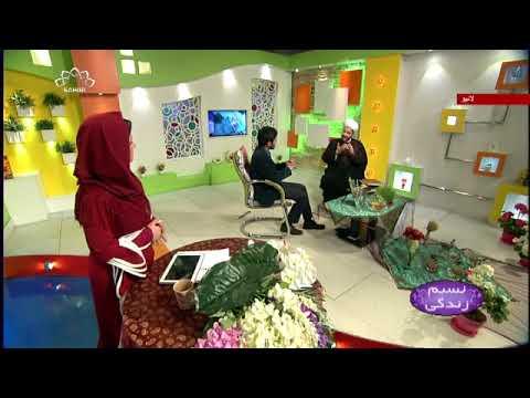 [  نوروز کا فلسفہ اور آداب و رسوم [ نسیم زندگی - SaharTv Urdu