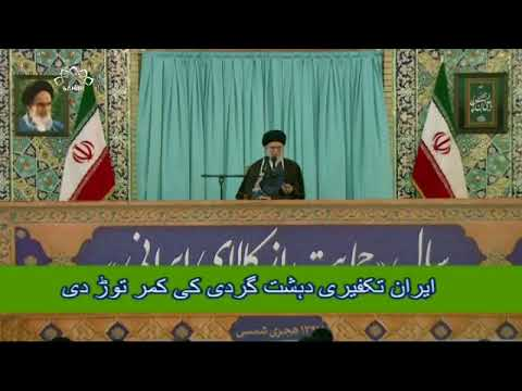 [25Mar2018] ایران تکفیری دہشت گردی کی کمر نوڑ دی - Urdu