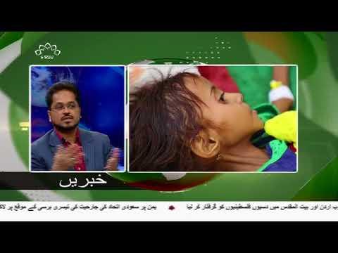 [26Mar2018] سعودی جارحیت کا مقابلہ کرنے پر یمن کی تاکید - Urdu