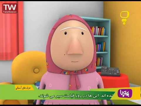 مهارت های زندگی برای کودکان   بازگشت دایناسورها - Farsi