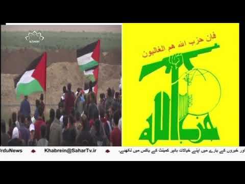 [31Mar2018] غزہ کے سانحے سے فلسطینی امنگیں زندہ، حزب اللہ لبنان  - Urdu