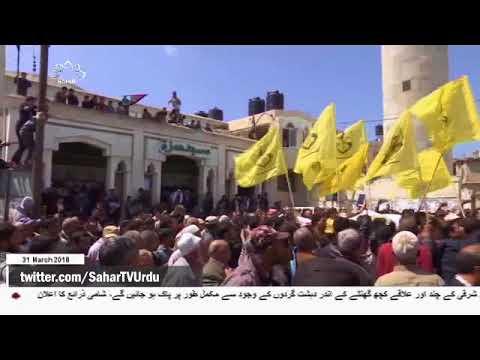 [31Mar2018] صیہونی حکومت کی غزہ کے سرحدی علاقوں پر حملے کی دھمکی - Urdu
