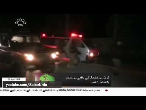 [02APR2018] کوئٹہ میں فائرنگ، 5 ہلاک، متعدد زخمی- Urdu