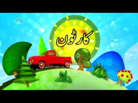[03 April 2018] بچوں کا خصوصی پروگرام - قلقلی اور بچے - Urdu