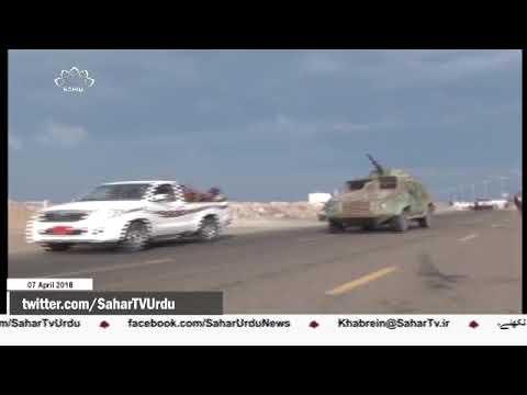 [07APR2018] منصور ہادی کی عدن واپسی میں متحدہ عرب امارات کی رکاوٹ - Urdu