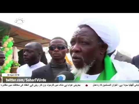 [08APR2018] آیت اللہ زکزکی کی رہائی کے حق میں مظاہرے- Urdu