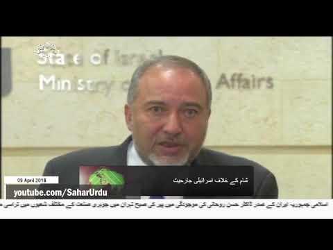 [09APR2018] شام پر اسرائیل کا میزائل حملہ، صیہونی وزیر جنگ کا اعتراف  - Ur