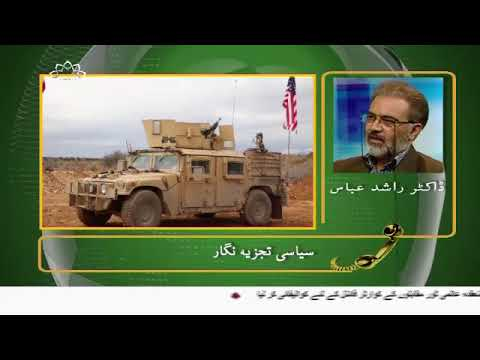 [11APR2018] شام پر امریکا کے فوجی حملے کے امکان میں اضافہ - Urdu