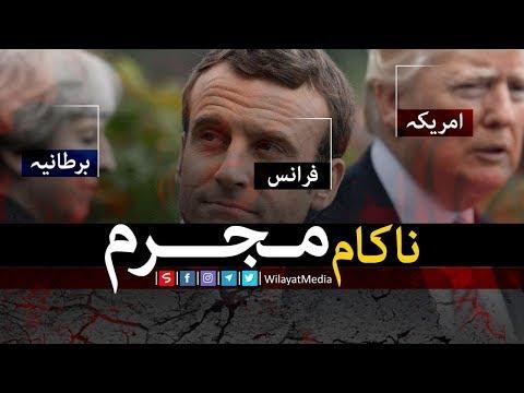 ناکام مجرم | Farsi sub Urdu