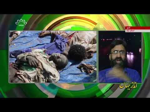 [24APR2018] آل سعود کی یمن پر ۳ سال سے زائد عرصے سے وحشیانہ جارحیت جاری
