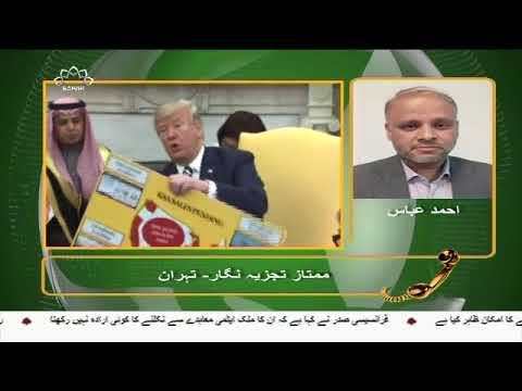 [26APR2018] رہبر انقلاب اسلامی کے خطاب کی روشنی میں خطے کے حالات پر تبصر