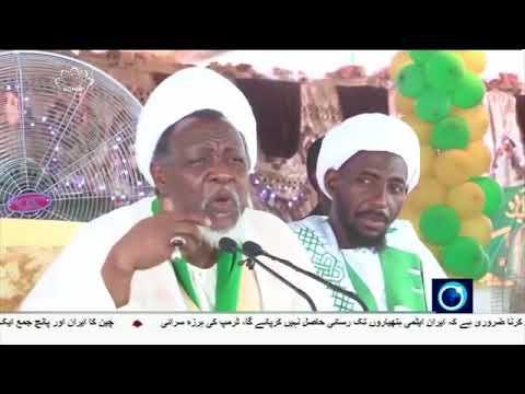 [28APR2018] نائیجیریا میں شیعہ مسلمانوں کے قتل عام کا ذمہ دار سعودی عرب
