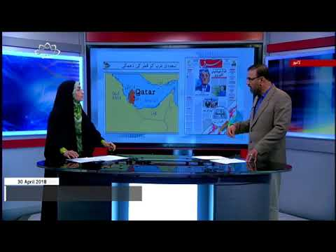 [30APR2018] سعودی عرب کو قطر کی دھمکی  - جام جم - اخبارات کا جائزہ  - Urdu