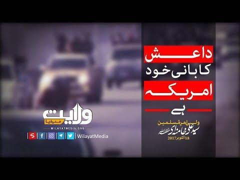 داعش کا بانی خود امریکہ ہے!   Farsi sub Urdu