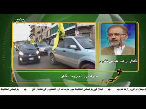 [07May2018] حزب اللہ کی کامیابی پوری قوم کی کامیابی ہے، نصراللہ - Urdu