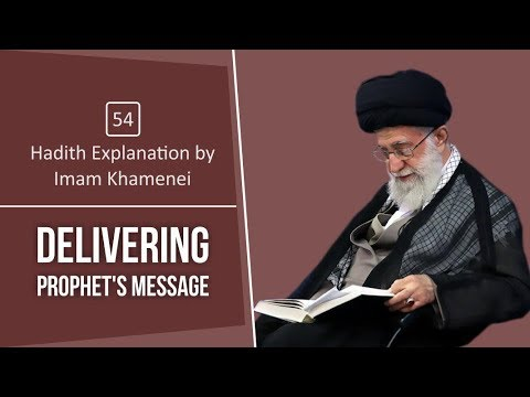 [54] Hadith Explanation by Imam Khamenei   Delivering Prophet\'s Message  Farsi sub English