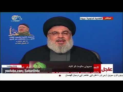 [14May2018] حزب اللہ کے سربراہ کا اسرائیل کو سخت انتباہ   - Urdu