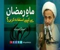ماہِ رمضان سے کیسے استفادہ کریں؟ | Farsi sub Urdu