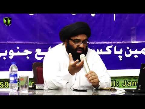 [Dars:3] Ma\'arif Quran : Surah-e-Saff | H.I Kazim Abbas Naqvi | Mah-e-Ramzaan 1439 - Urdu