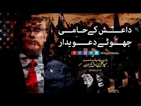 داعش کے حامی، جھوٹے دعویدار   Farsi sub Urdu