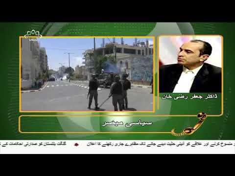 [26May2018] صیہونی فوجیوں اور فلسطینی نوجوانوں کے درمیان جھڑپیں - Urdu