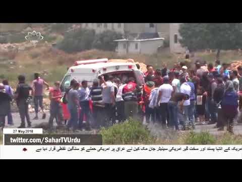 [27May2018] غزہ پر صیہونی فوج کا حملہ  - Urdu