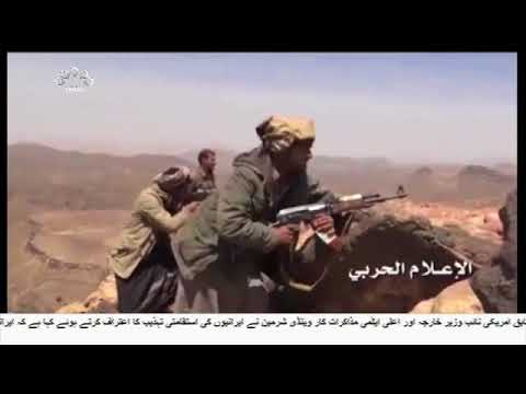 [01Jun2018] یمن کی فوج نے سعودی عرب کے آپاچی ہیلی کاپٹر کو جیزان کے علاق�