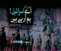 اے اسرائیل! ہم آرہے ہیں | Arabic sub Urdu