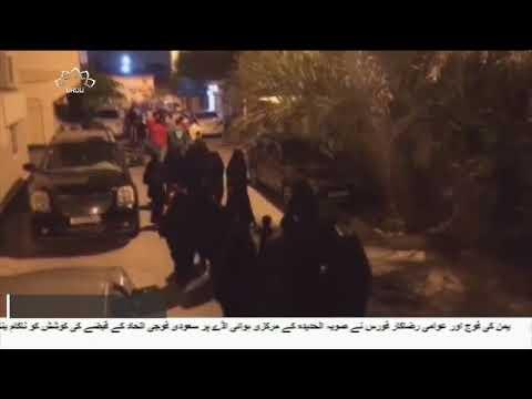 [16Jun2018] آل خلیفہ حکومت کے خلاف بحرینی عوام کا مظاہرہ  - Urdu