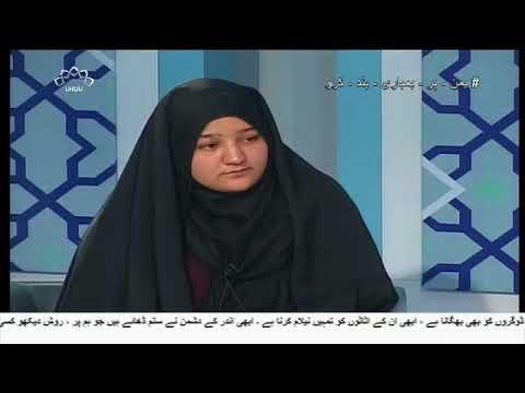 [20Sep2017] خواتین اور دین اسلام شہید مطہری کی نگاه میں - فکر مطہر - Urdu