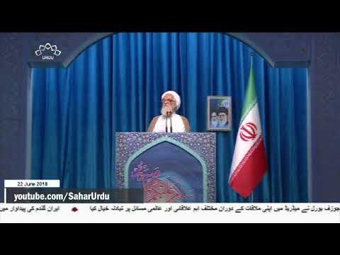 [22Jun2018] انقلابی ایران سامراج کے خلاف جنگ میں سب سے آگے ہے، تہران کے �