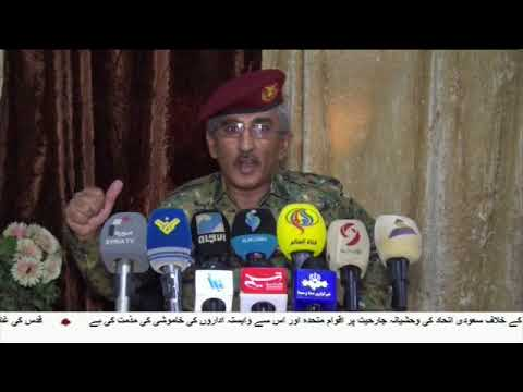 [24Jun2018] جارحین کے خلاف یمن کے جوابی حملے- Urdu