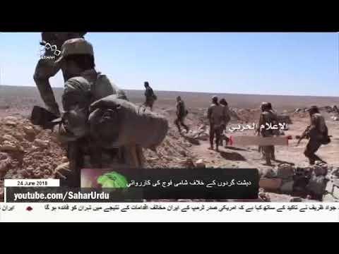[24Jun2018] دہشت گردوں کے خلاف شامی فوج کی کارروائی  - Urdu