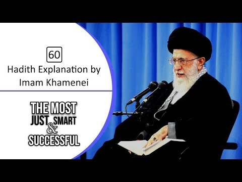 [60] Hadith Explanation by Imam Khamenei | The Most Just, Smart, and Successful | Farsi sub English