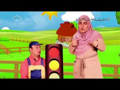 [07Jul218] بچوں کا خصوصی پروگرام - قلقلی اور بچے - Urdu