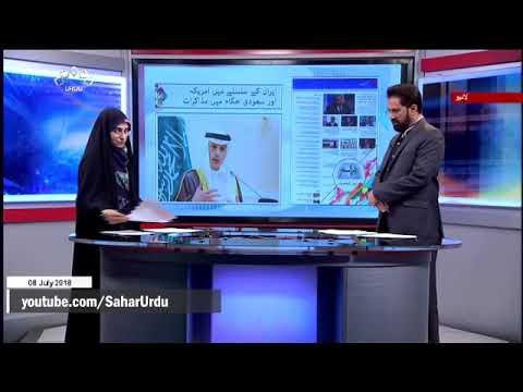 [08Jul2018] ایران کے سلسلے میں امریکہ اور سعودی حکام میں مذاکرات- Urdu