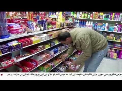 [09Jul2018] صیہونی مصنوعات کے بائیکاٹ کی عالمی تحریک- Urdu