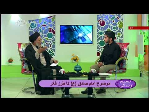 [ امام صادق (ع) کا طرز فکر [ نسیم زندگی -Urdu