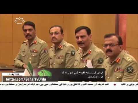 [16Jul2018] ایران کی مسلح افواج کے سربراہ کا دورہ پاکستان - Urdu