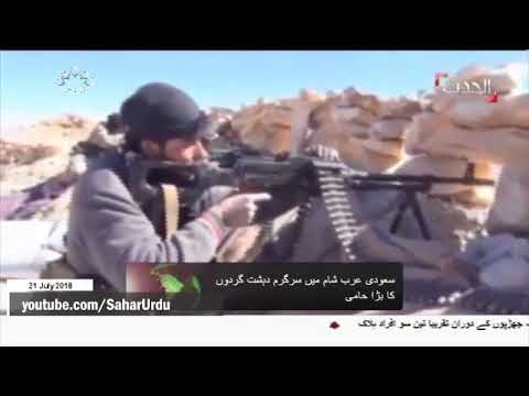 [21Jul2018] سعودی عرب شام میں سر گرم دہشت گردوں کا بڑا حامی  - Urdu