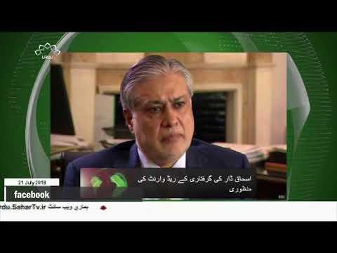 [21Jul2018] اسحاق ڈار کی گرفتاری کے ریڈ وارنٹ کی منظوری- Urdu
