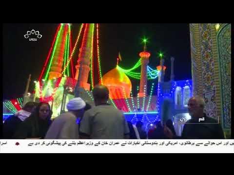 [25Jul2018] ایران اور دنیا میں امام رضا علیہ السلام کی جشن ولادت - Urdu