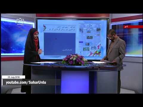 [26Jul2018] میزائیل آرہے ہیں ، دبئی ، ابوظہبی اور ریاض کو خالی کر دو- Urdu