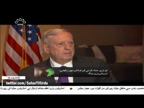 [28Jul2018] ایران پر حملہ کرنے کی توانائی نہیں رکھتے ، امریکی وزیر جنگ -
